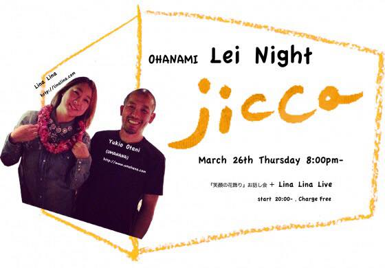 "3/26 OHANAMI ""Lei Night"" 開催!"