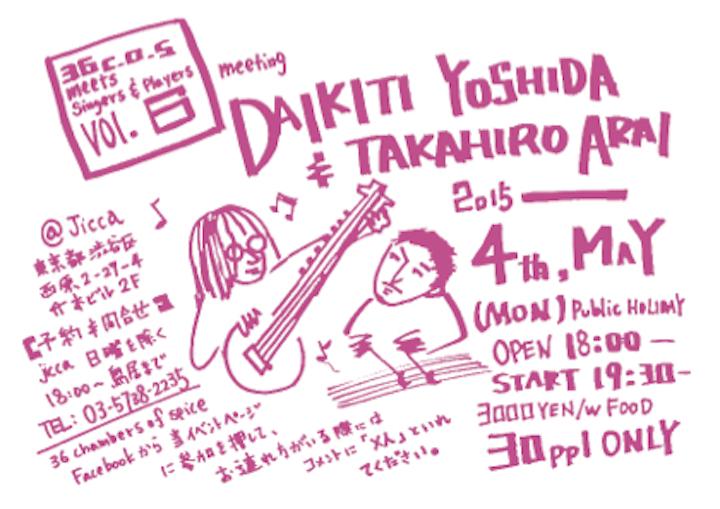 5/4 ヨシダダイキチ & 新井孝弘 LIVE開催!