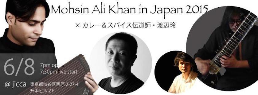 6/8 モーシン・アリ・カーン来日公演をjiccaにて開催!