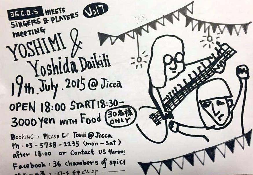7/19 YOSHIMI × ヨシダダイキチ Live開催! *30名様限定