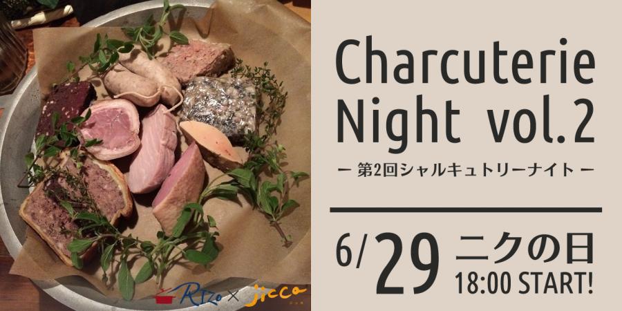 6/29 第2回 ニクの日シャルキュトリーナイト開催決定!