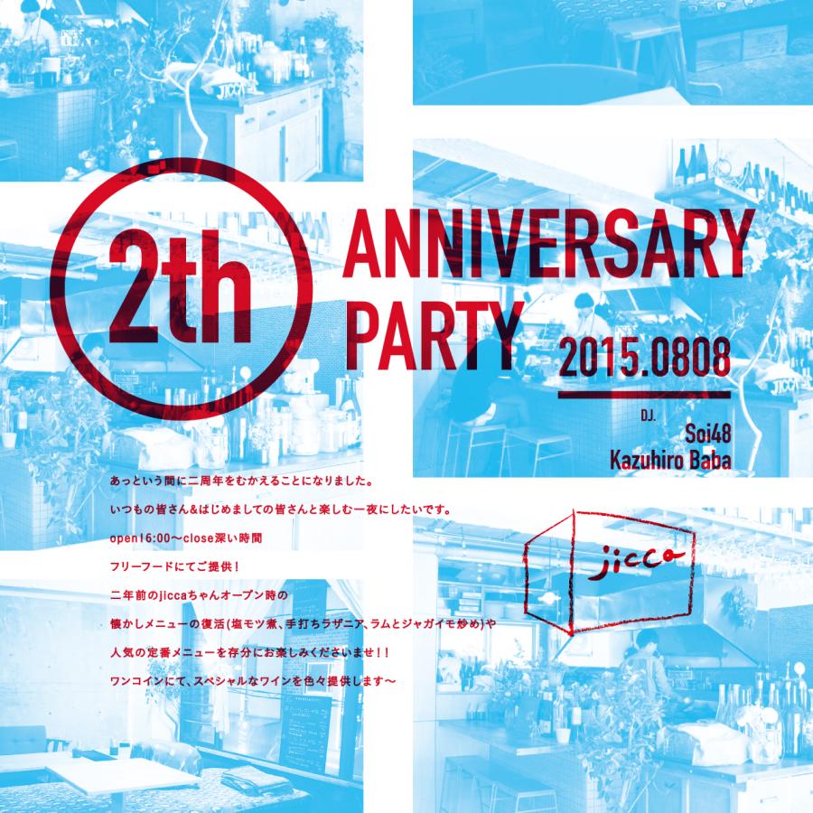 8/8 [sat] jicca二周年パーティーを開催します!