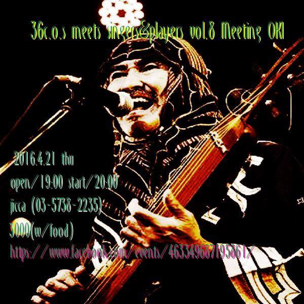 4/21[木] 36cos meets singers&playersVol8-Meeting OKI を開催!
